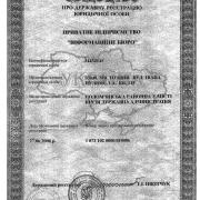 Информационное бюро ЧП