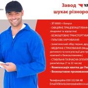 Adecco Ukraine