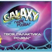 Развлекательный парк «Галактика»