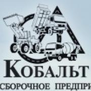 """Автосборочное предприятие """"Кобальт"""""""
